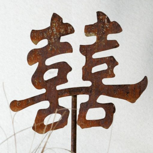 Large Double Happiness -14 Inches Wide Asian Metal Chinese Garden Art Stake Home & Decor Wedding Holiday Gift